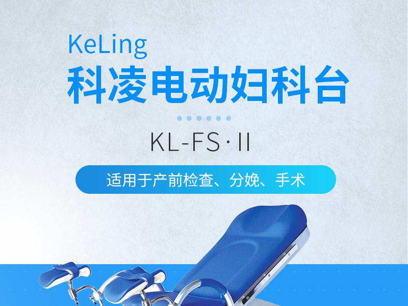V511110-科凌keling-电动妇科台-KL-FS·II_01.jpg