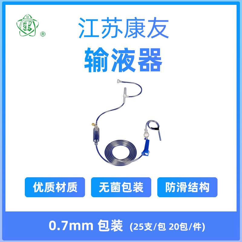 江苏康友 一次性使用输液器 带针 螺口软弹管0.7mm(25支/包 20包/件)