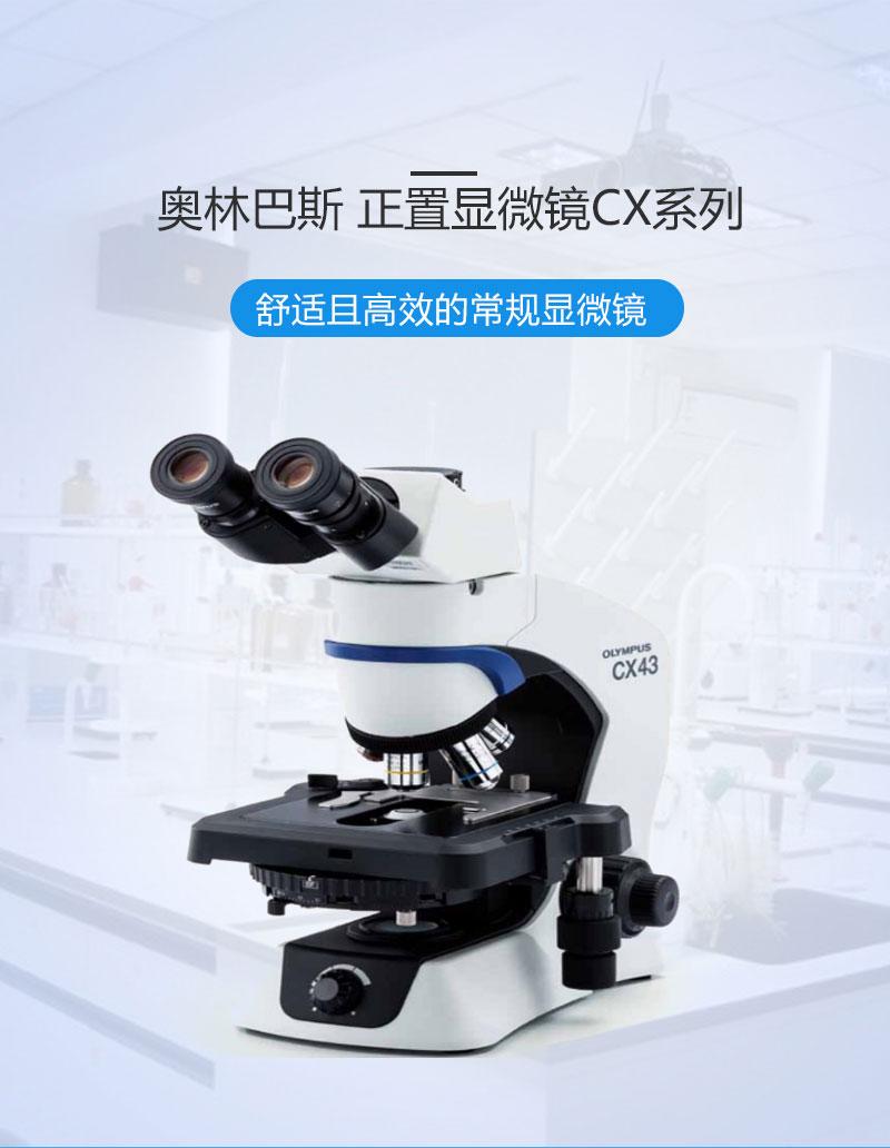OLYMPUS奥林巴斯-显微镜-CX231.jpg