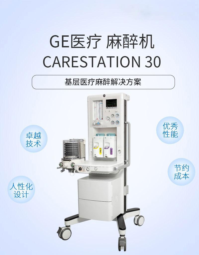 GE医疗-麻醉机-Carestation-30(双气源).jpg