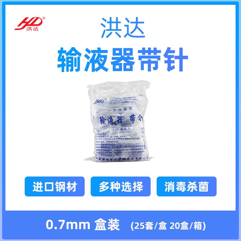 洪达HD 一次性使用输液器带针 B1-10 0.7mm 全塑(25套/盒 20盒/箱)
