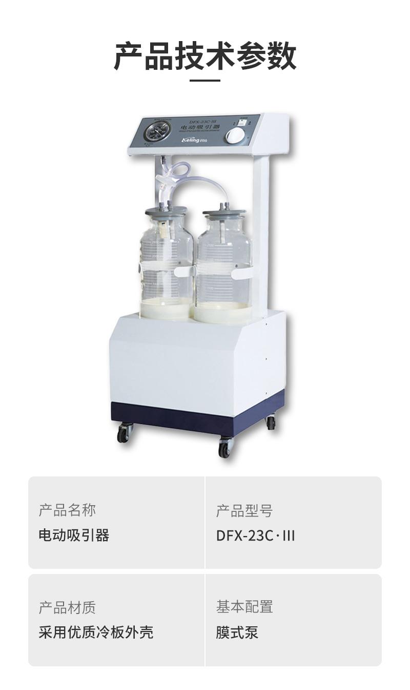 电动吸引器DFX-23C·III (4).jpg