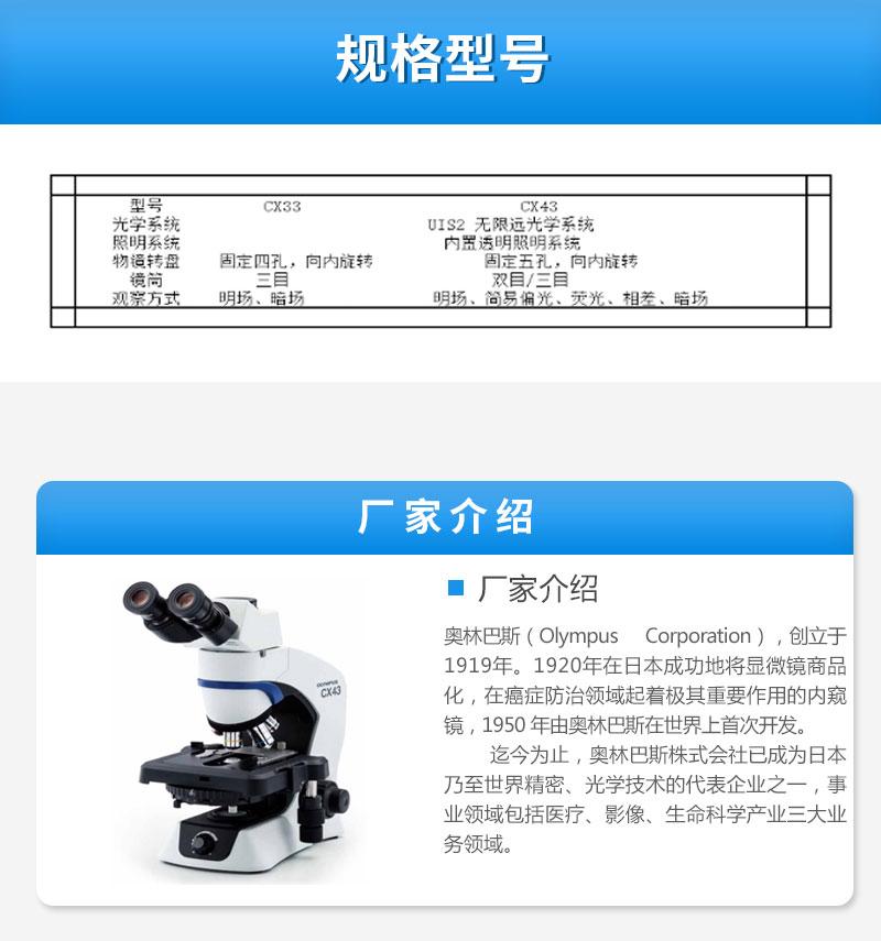 OLYMPUS奥林巴斯-生物显微镜-cx43(双目)2.jpg
