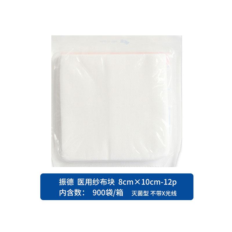 振德  医用纱布块8cm×10cm-12p 灭菌型 不带X光线 (900袋/箱)