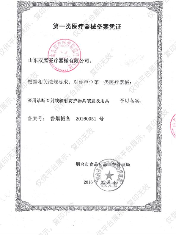 双鹰 防护屏 单联  (1件)注册证