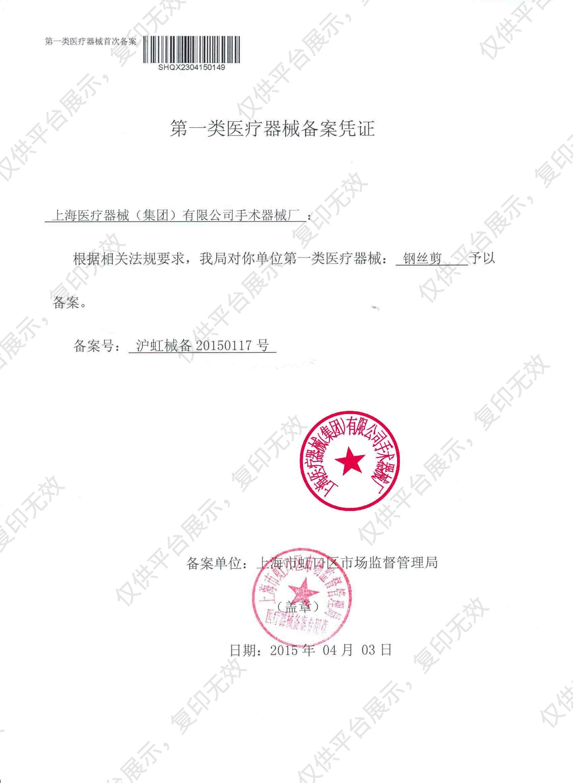 金钟 钢丝剪 PC7090(18cm单关节 老虎头)注册证