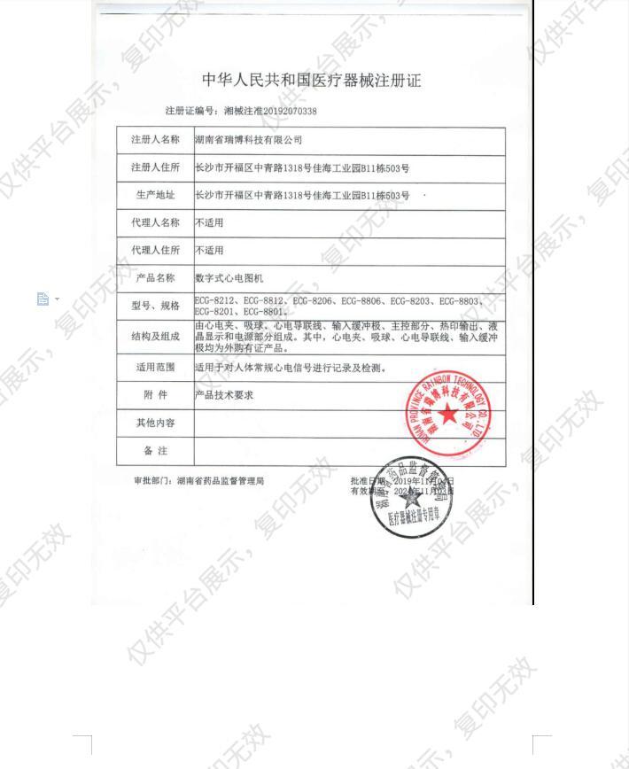 瑞博 数字式心电图机 ECG-8203注册证