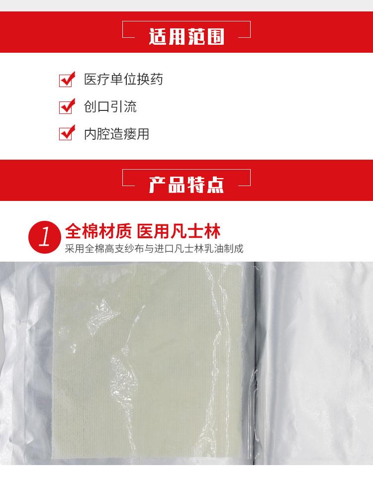 振德-凡士林纱布2.jpg