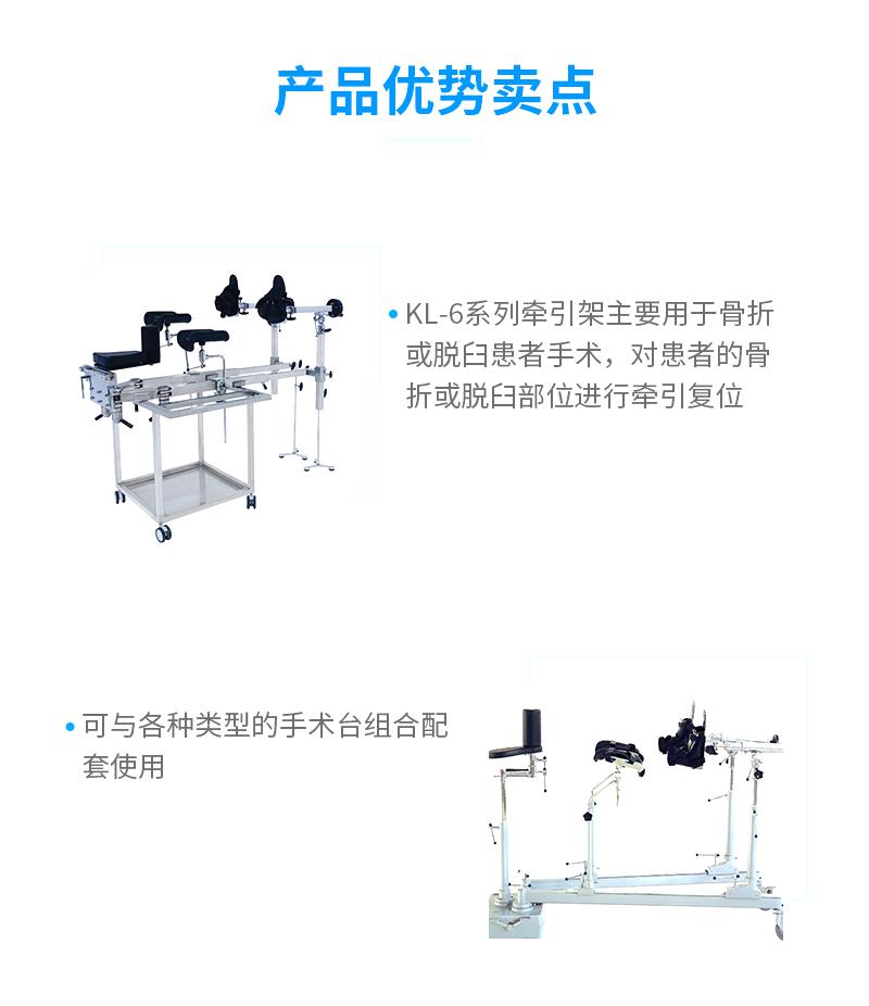 科凌KeLing 骨科下肢牵引架 KL-6B型(移动式) (2).jpg