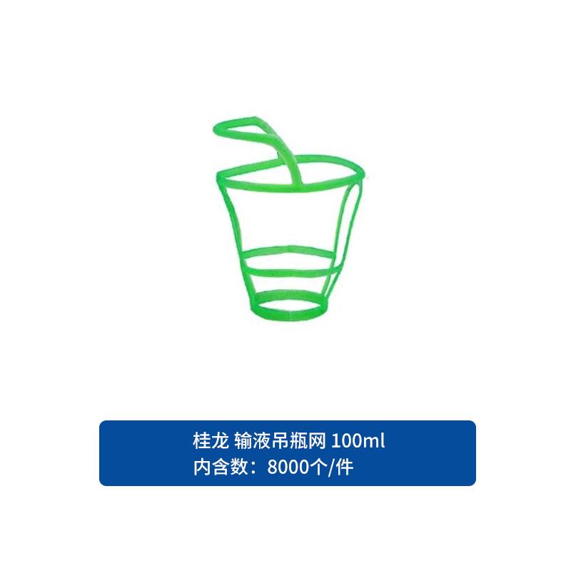 桂龙 输液吊瓶网 100ml (1个)