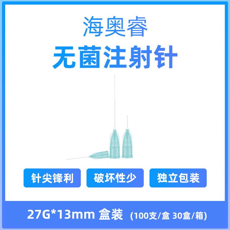 海奥睿 一次性无菌注射针 27G×13mm TW(100支/盒 30盒/箱)