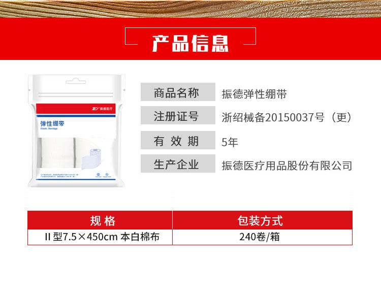 振德-弹性绷带-Ⅱ型7.5×450cm-本白棉布(240卷箱)3_02.jpg