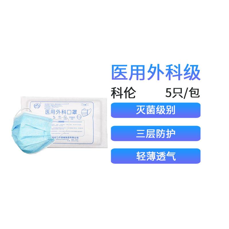 科伦KL  医用外科口罩 平面挂耳式 ( 5只/包  2000只/箱 )