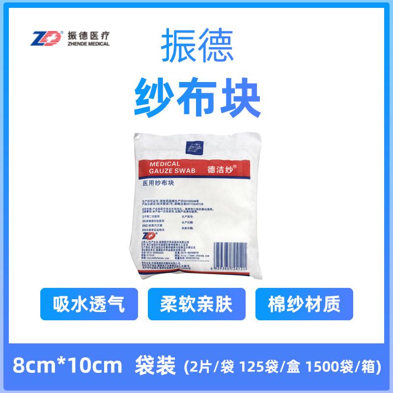 振德 纱布块 8cmx10cm-8p 带X光线 灭菌型 (2片/袋 125袋/盒 1500袋/箱)