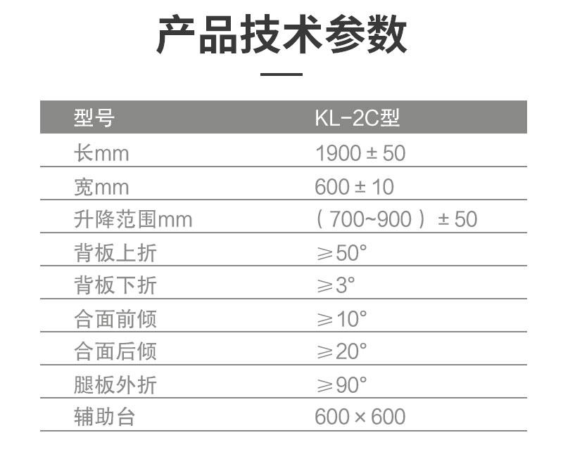 妇产科综合手术台 KL-2C (3).jpg