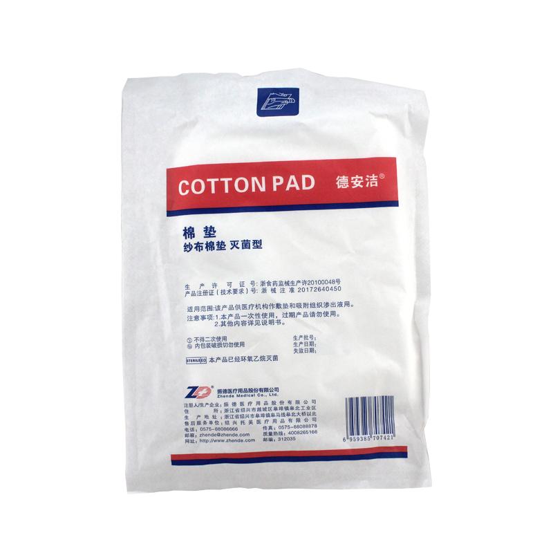 振德(ZD) 棉垫 40*60cm 内棉重量50g 纱布灭菌型 袋装(1片)