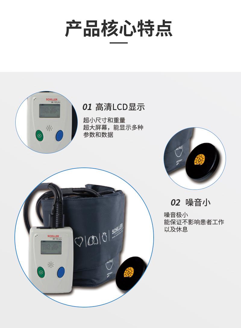 24小时动态血压记录仪 BR-102plus (2).jpg