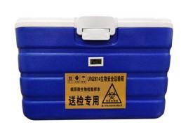 厦门齐冰 生物安全运输箱 QBLL040 40L