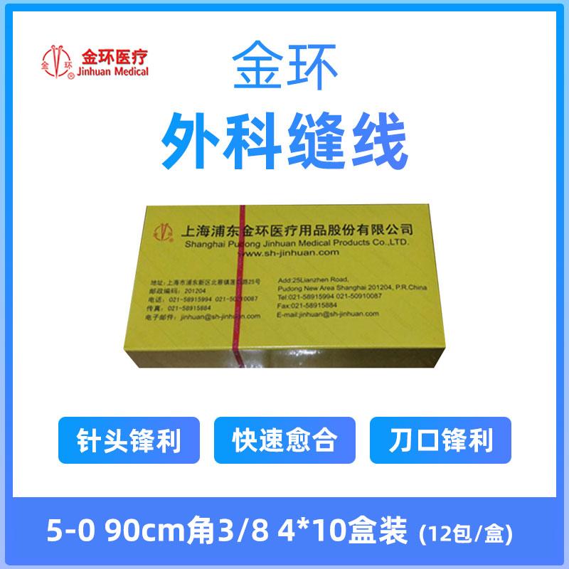 金环Jinhuan 可吸收性外科缝线 5-0 90cm角3/8 4x10 CR537 (12包/盒)