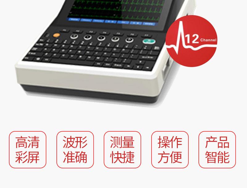 中旗Zoncare-数字式十二道心电图机-U70_02.jpg