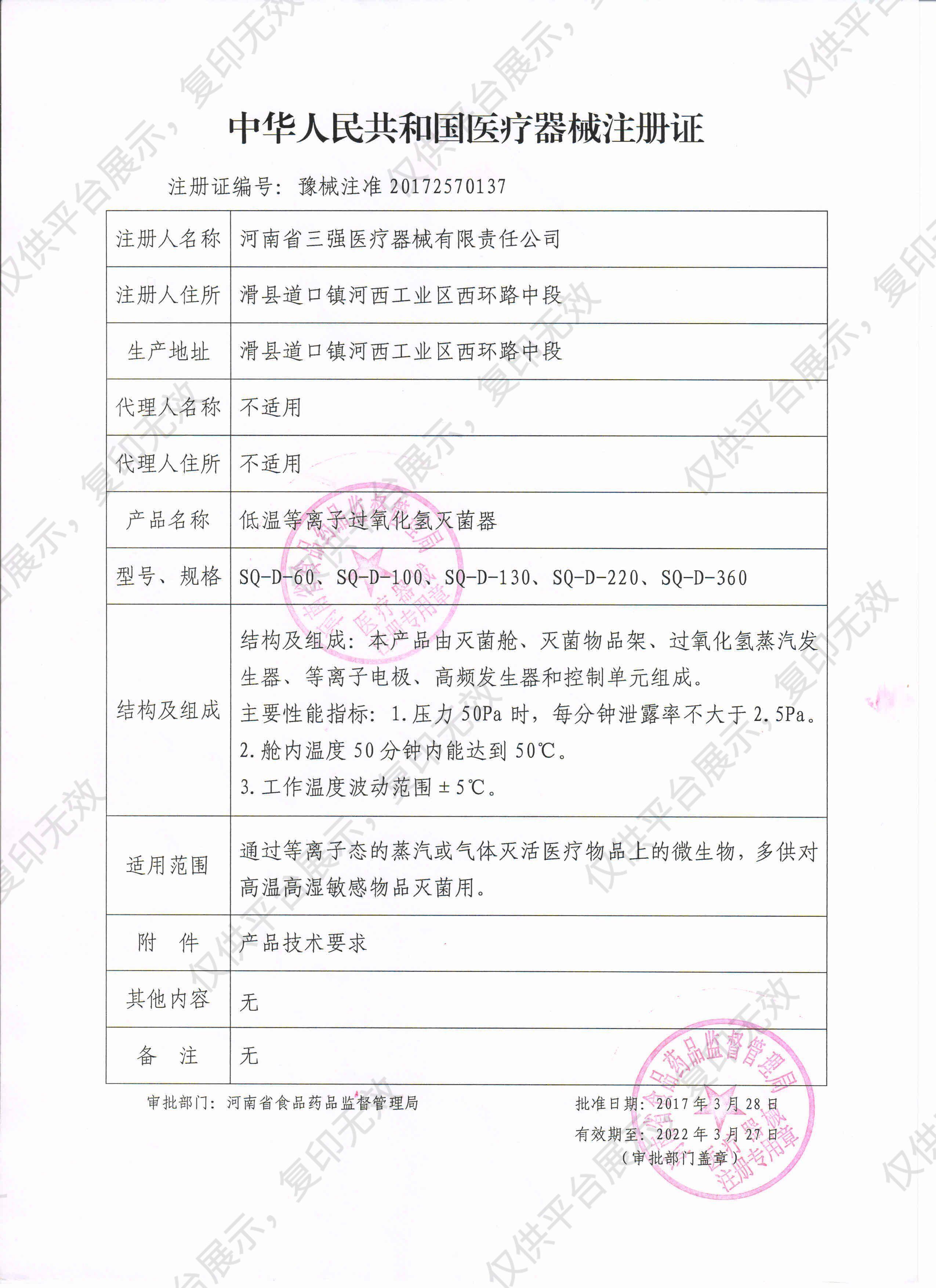 三强SQ 过氧化氢低温等离子体灭菌器(自动型)SQ-D-220注册证