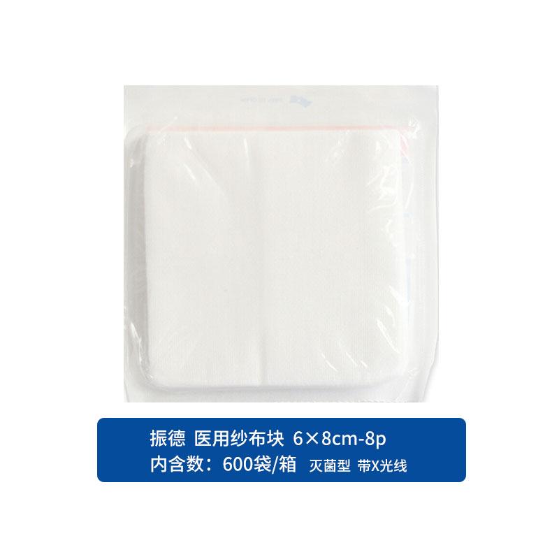 振德  医用纱布块6×8cm-8p灭菌型 带X光线(600袋/箱)