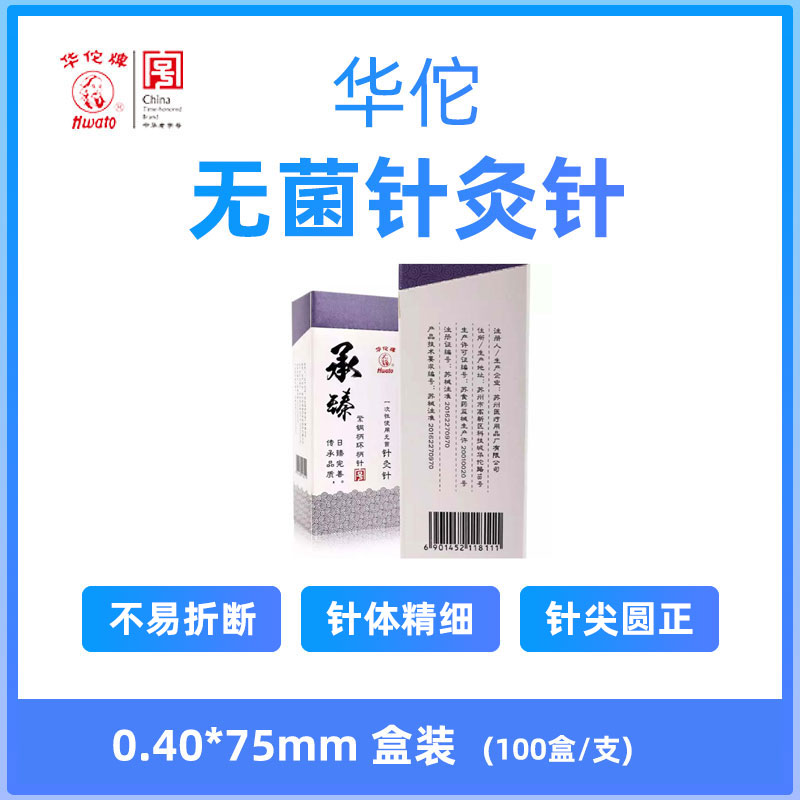 华佗Hwato 一次性使用无菌针灸针 0.40*75mm 承臻铝箔片针