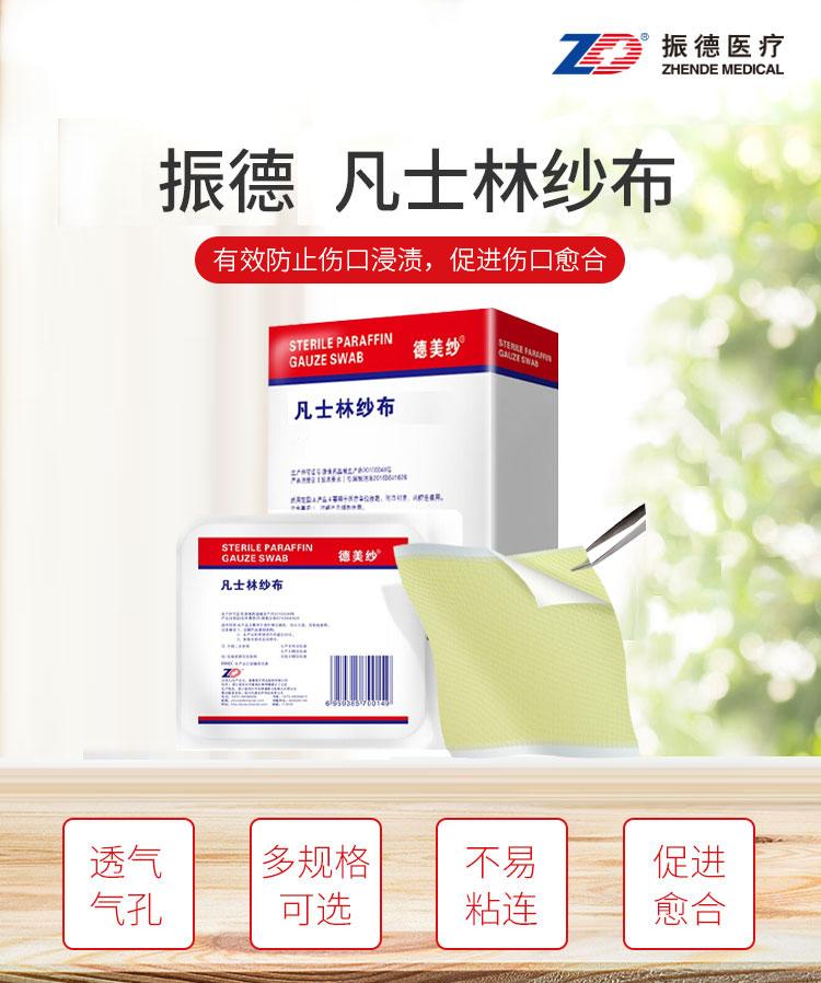 振德-凡士林纱布-5cm×20cm-细纱-(1片袋-300袋箱)2.jpg