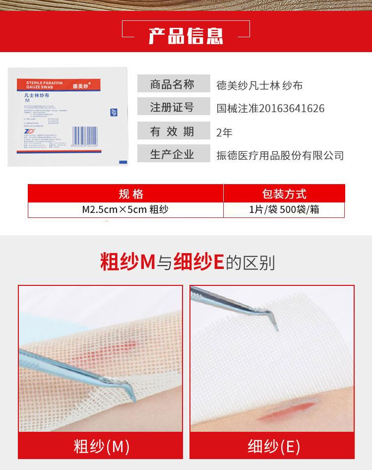 振德-凡士林纱布-M2.5cm×5cm-粗纱-(1片袋-500袋箱)3.jpg