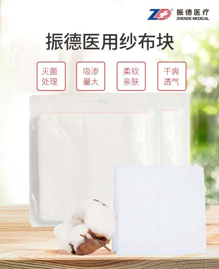 振德--医用纱布块8×10cm-8p灭菌型-带X光线(-2片袋-1500袋箱)2.jpg