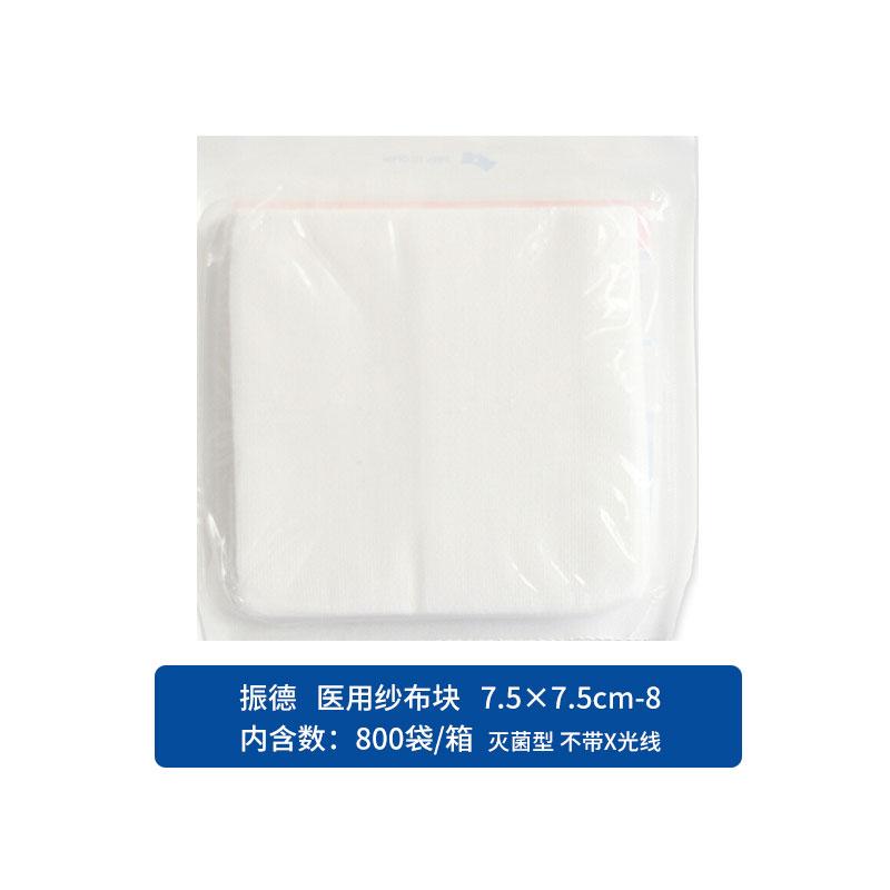 振德  医用纱布块7.5×7.5cm-8 灭菌型 不带X光线 (800袋/箱)