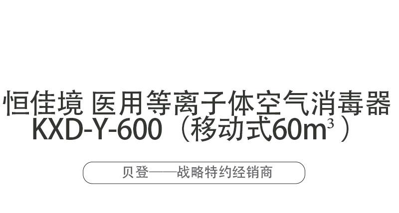 恒佳境-医用等离子体空气消毒器-KXD-Y-600(移动式60m³)_01.jpg