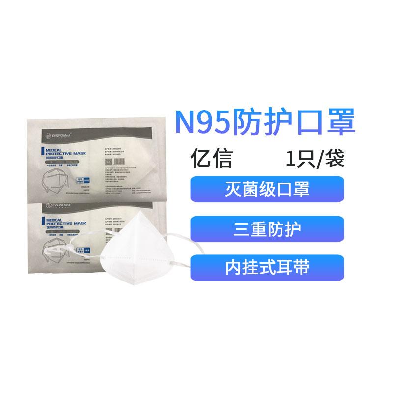 亿信 医用防护口罩 N95 折叠型(1只/袋)
