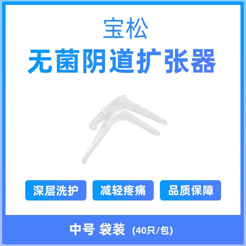宝松 一次性使用无菌阴道扩张器 A型 轴转式 中号 袋装(40只)