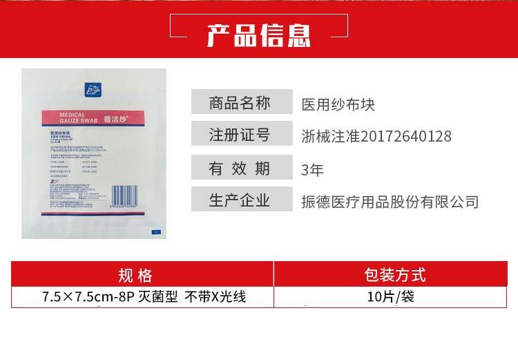 振德-医用纱布块7.5×7.5cm-8P-灭菌型--不带X光线(10片袋)3.jpg