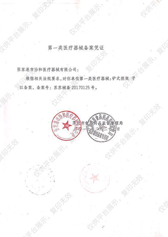 MDK麦迪金 铲式担架 MDK-C101注册证