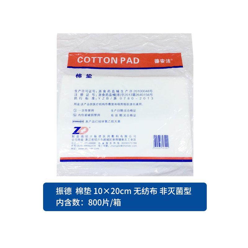 振德(ZD) 棉垫 10*20cm 非灭菌型 无纺布 箱装 (800片)