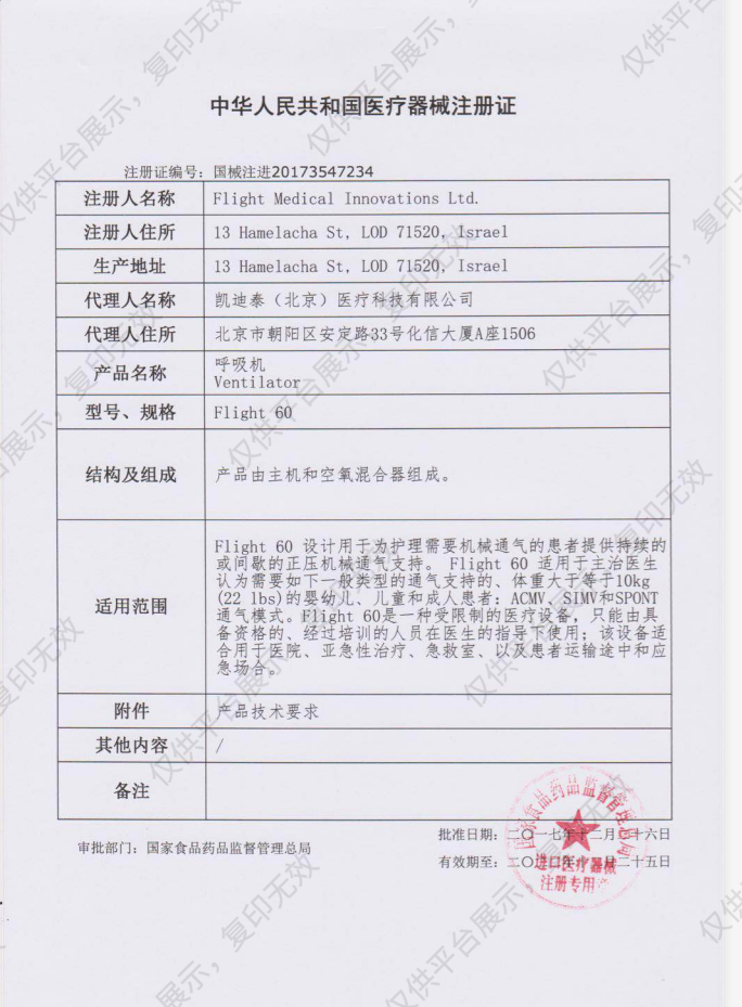 飞特 Flight Medical 呼吸机 Flight 60注册证
