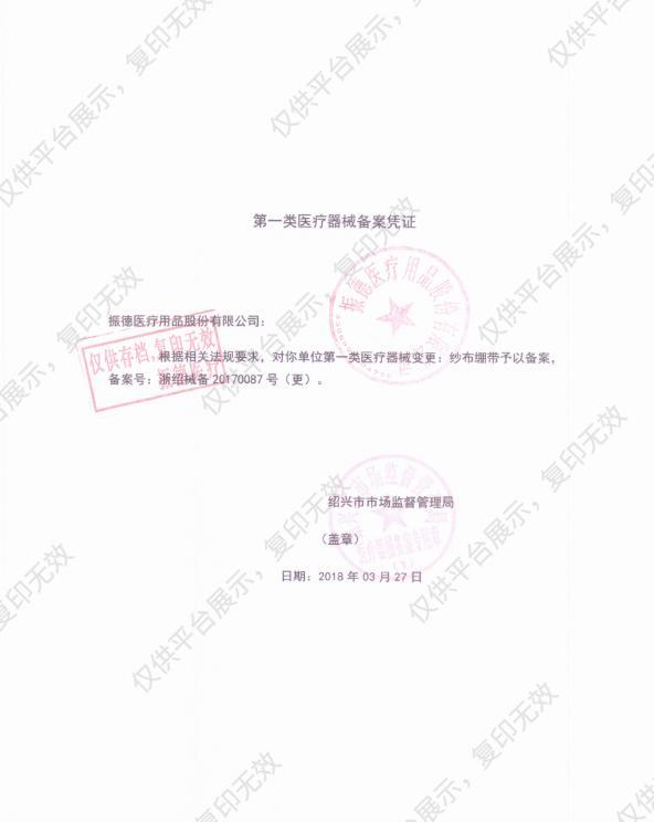 振德 纱布绷带 10cm×600cm(500卷/箱)注册证