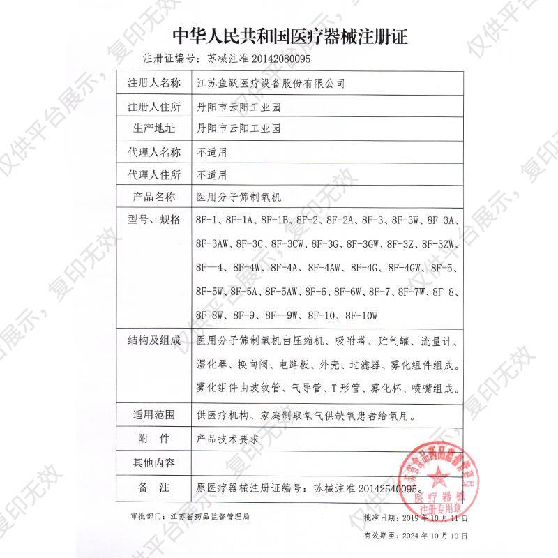 鱼跃 制氧机 8F-5AW注册证