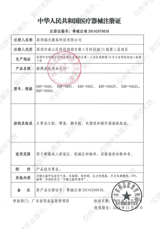 瑞光康泰raycome 脉搏波医用血压计 RBP-9000c注册证