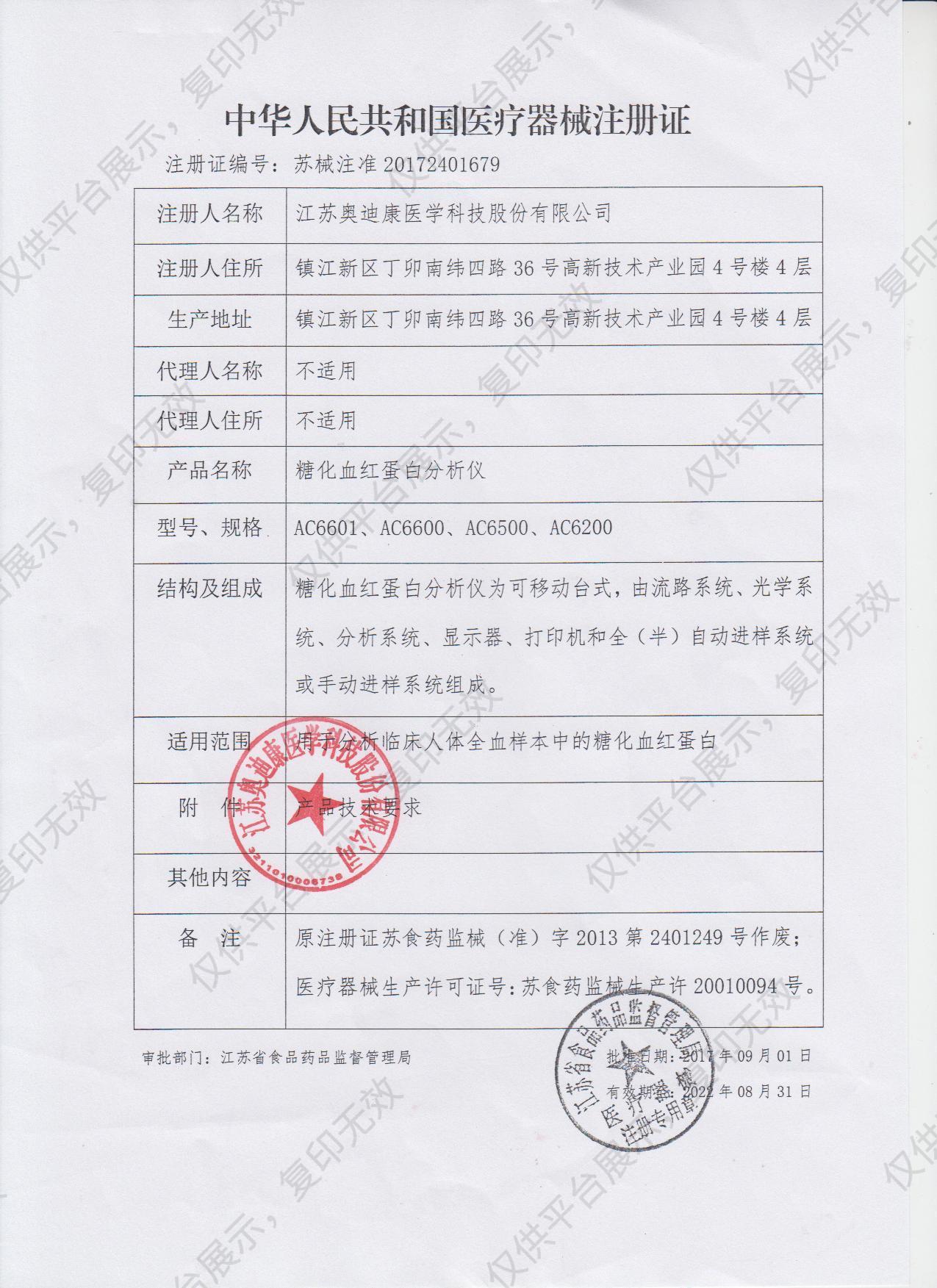 奥迪康 糖化血红蛋白分析仪AC6601注册证