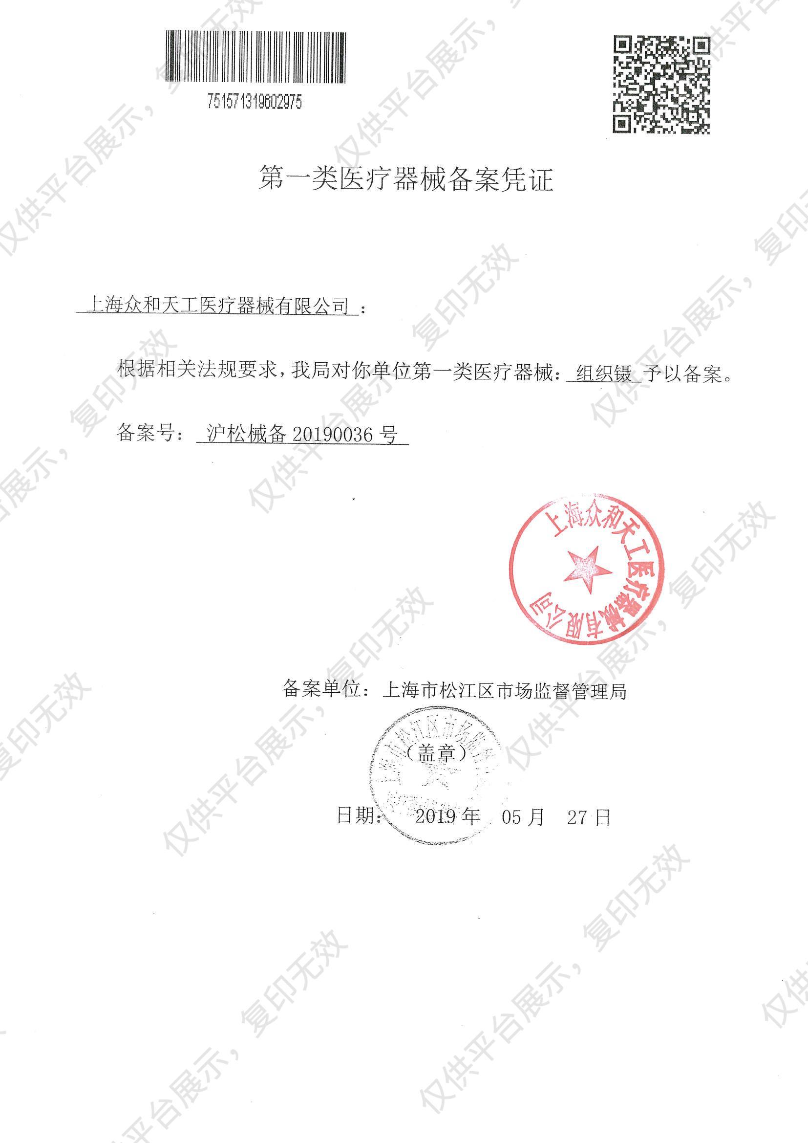 众和天工 ADSON镊 030000(12cm 0.8mm 无钩)注册证