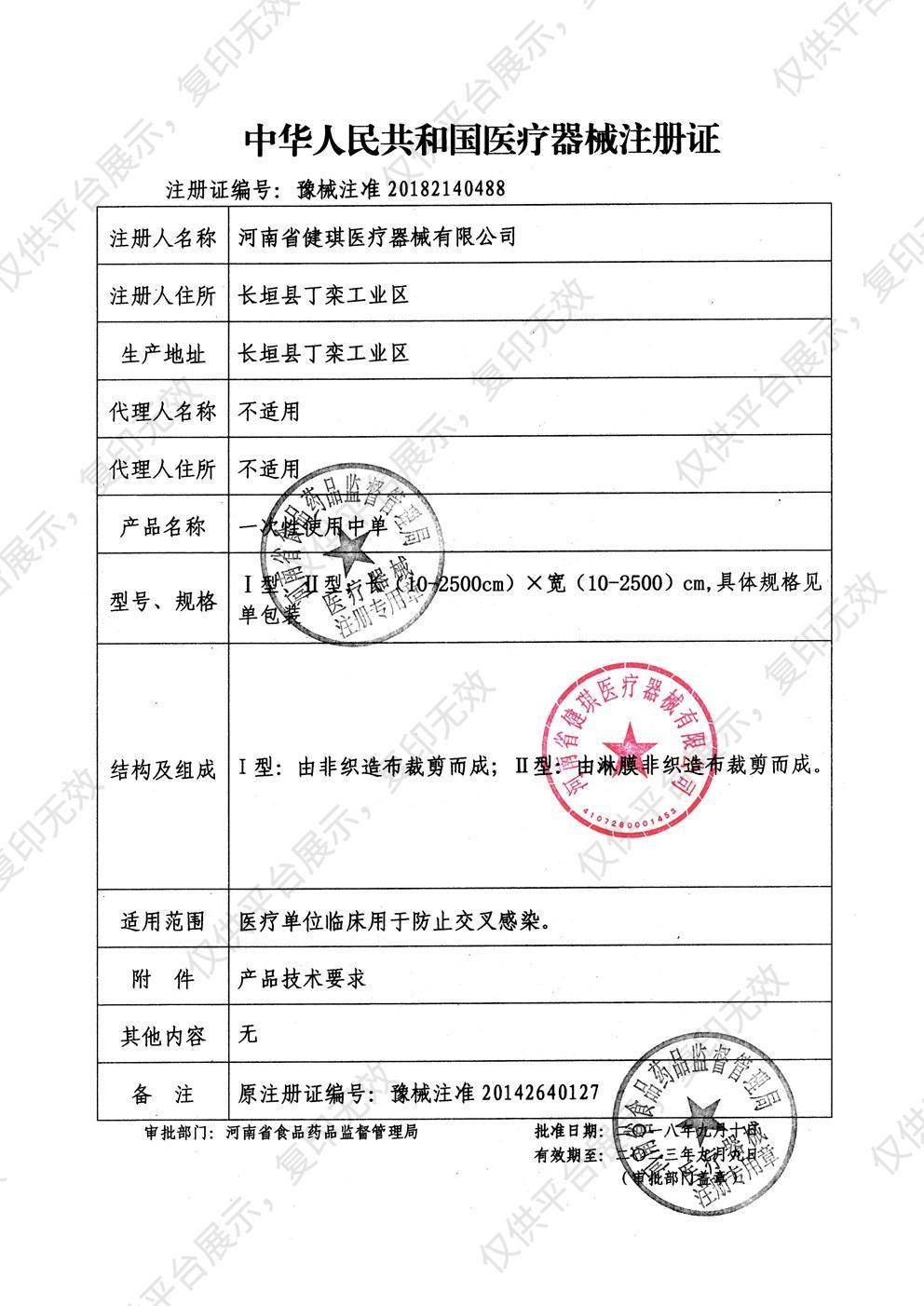 健琪JIANQI 一次性使用中单 床罩 90cmx220cm(5张/包 300张/箱)注册证
