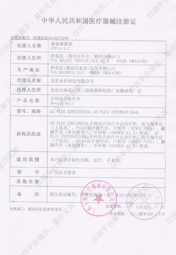 安福士Anthos  牙科综合治疗台   A3 PLUS CONTINENTAL注册证