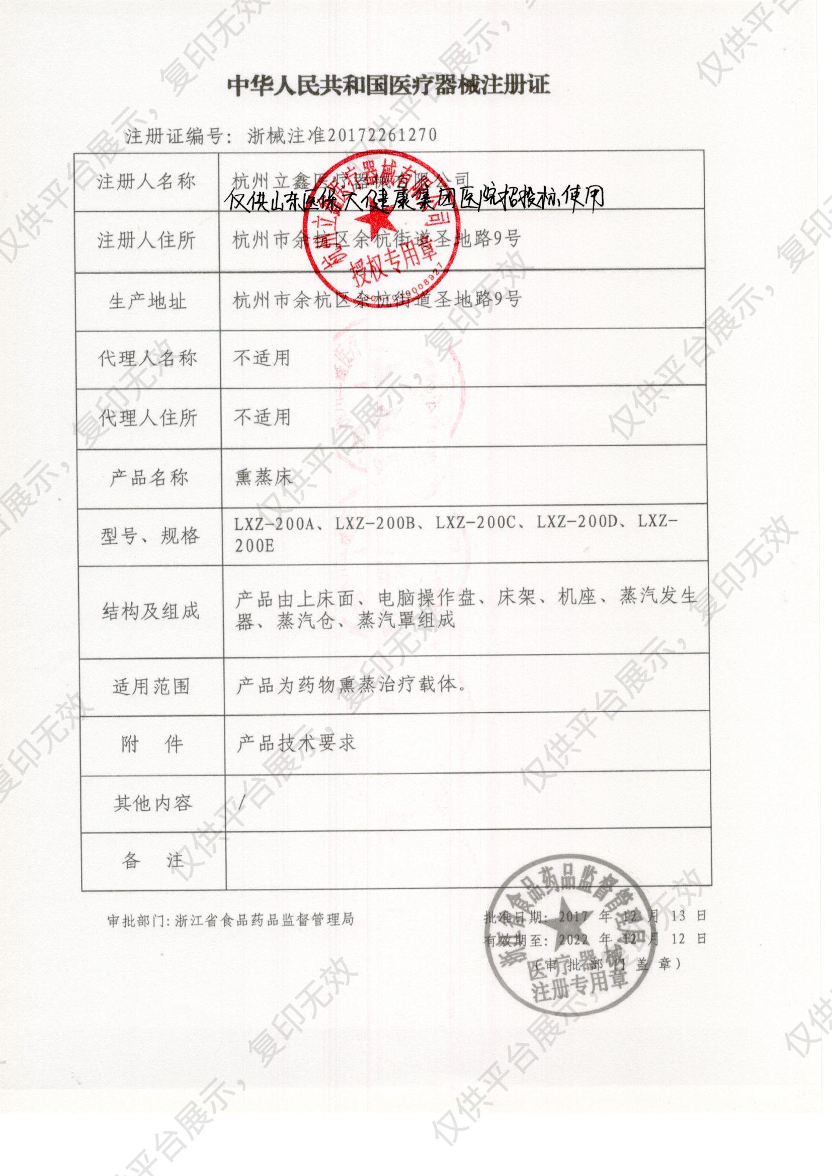 立鑫 熏蒸床(四区) LXZ-200A注册证