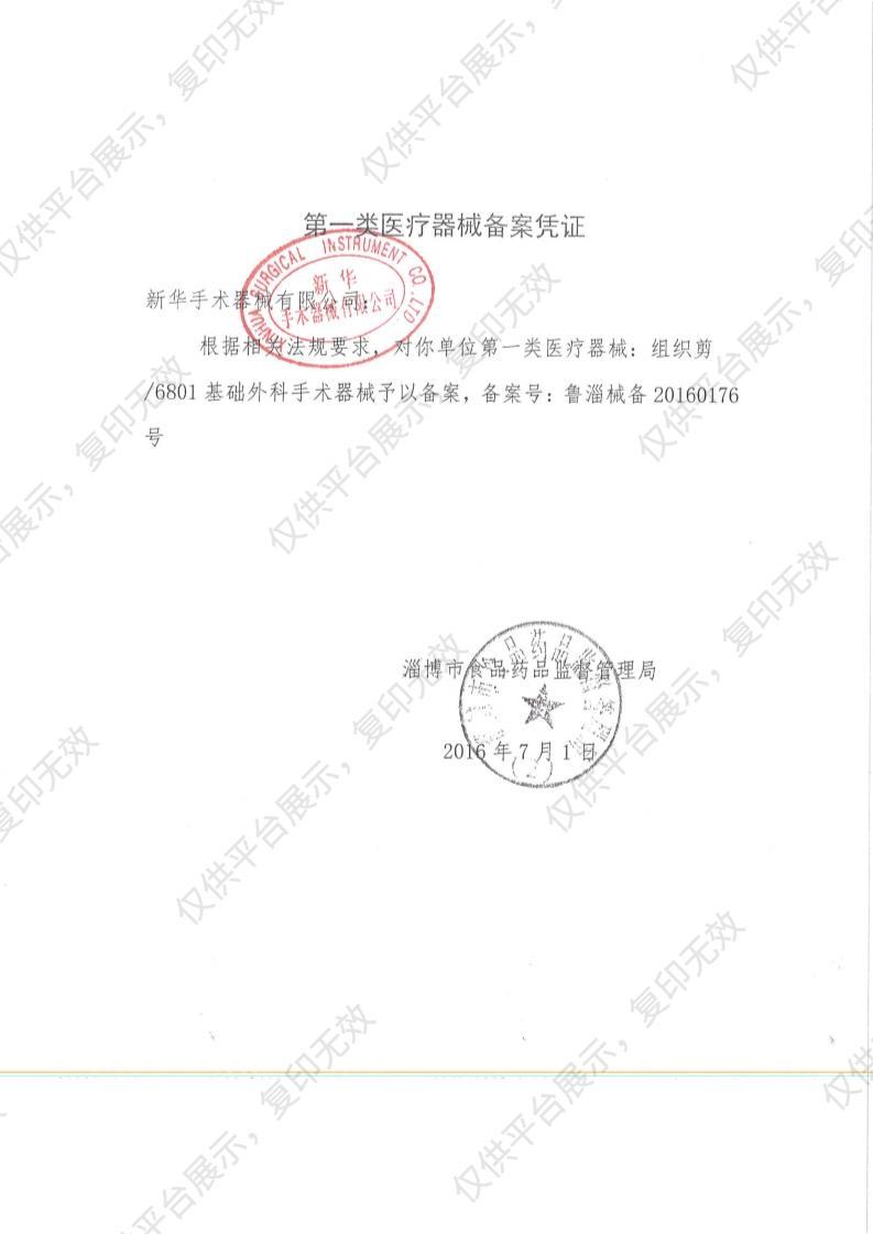 新华 组织剪 ZC687R(220,弯,综合)注册证