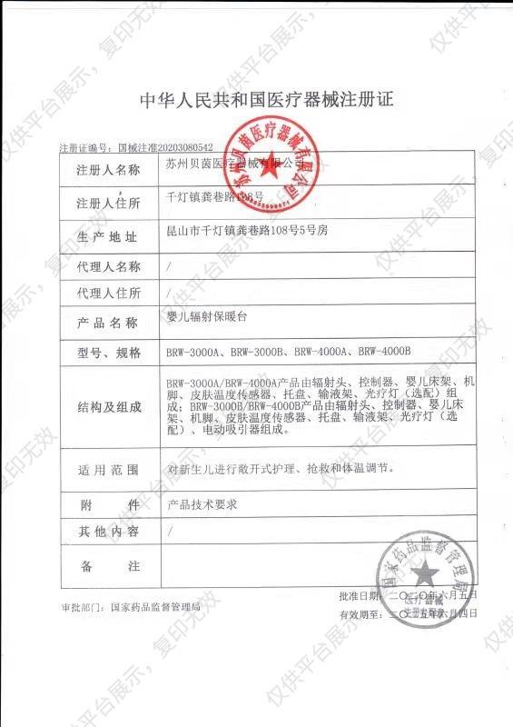 贝茵Being 婴儿辐射保暖台 BRW-4000A注册证