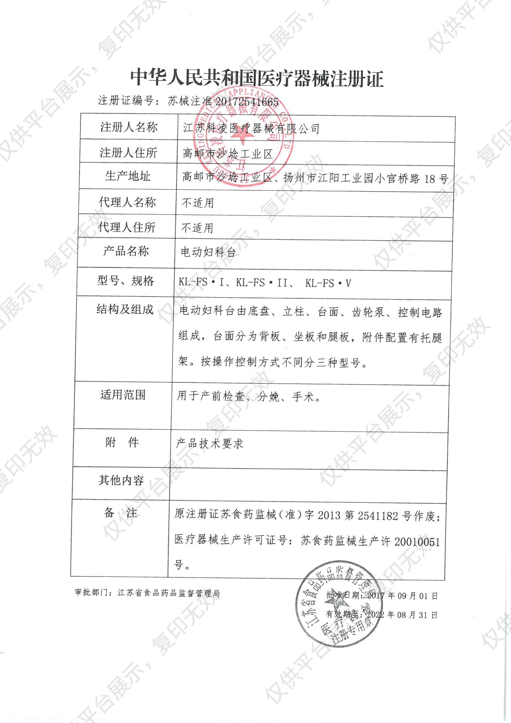 科凌keling 医用护理电动床 KL-FS·II注册证
