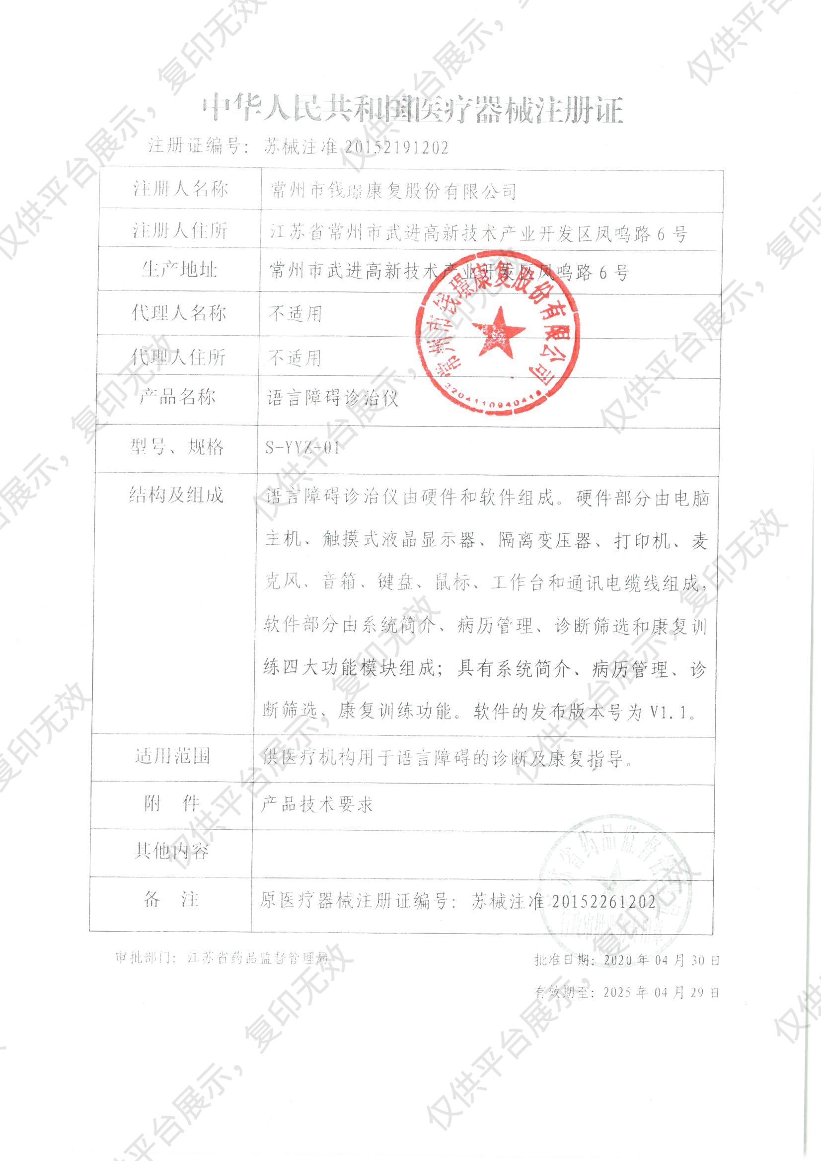 钱璟 言语障碍诊治仪  S-YYZ-01注册证
